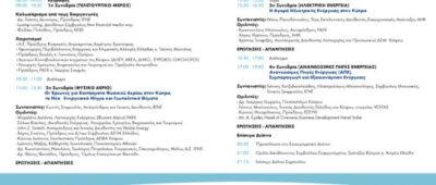 firstenergysymposium2012